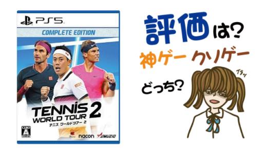 テニスワールドツアー2 COMPLETE EDITIONの評判・感想・レビュー!神ゲーかクソゲーか?