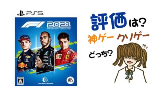 F1 2021の評判・感想・レビュー!神ゲーかクソゲーか?