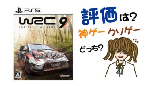WRC9 FIA ワールドラリーチャンピオンシップの評判・感想・レビュー!神ゲーかクソゲーか?