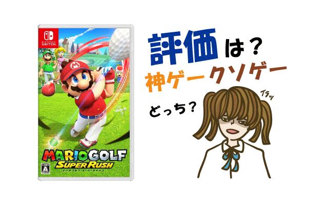 マリオゴルフスーパーラッシュの評判・感想・レビュー!神ゲーかクソゲーか?