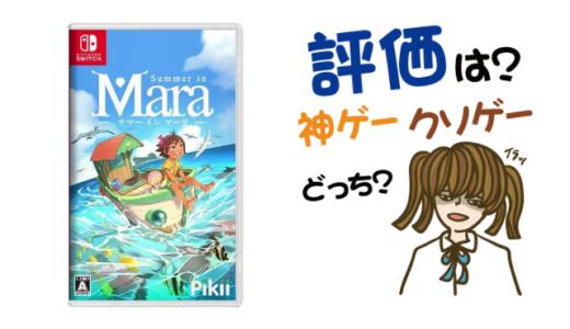 サマー イン マーラの評判・感想・レビュー!神ゲーかクソゲーか?