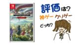二ノ国II レヴァナントキングダム All In One Edition