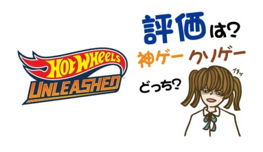 Hot Wheels Unleashedの評判・感想・レビュー!神ゲーかクソゲーか?