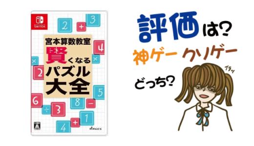 宮本算数教室 賢くなるパズル 大全の評判・感想・レビュー!神ゲーかクソゲーか?