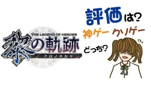 英雄伝説 黎の軌跡の評判・感想・レビュー!神ゲーかクソゲーか?