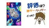 ジャストダンス2022